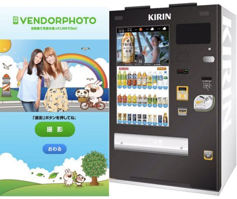 kirin-selfies-vending-machine-600